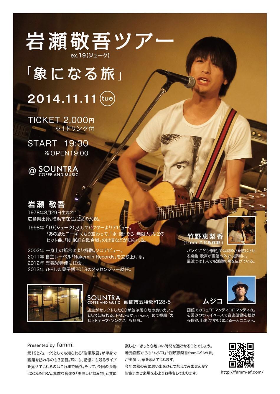 2014-1111 岩瀬敬吾SOUNTRAフライヤーA4OL
